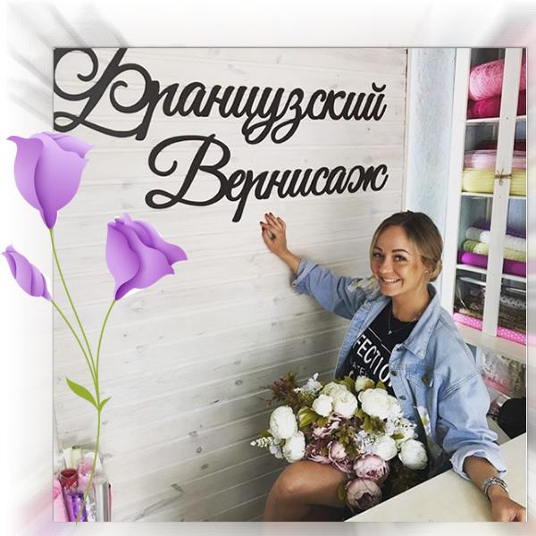 Дарья Гвоздева - цветочная мастерская «Французский Вернисаж»